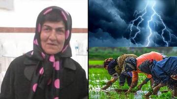 زن رشتی که با صاعقه خشک شد + فیلم و عکس