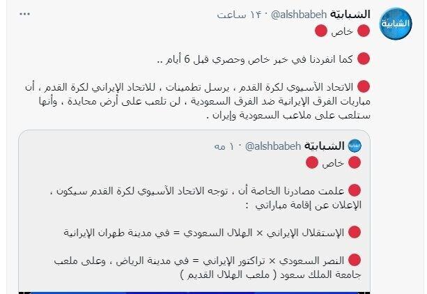 پایان بازی تیم های ایران و عربستان در زمین بیطرف