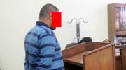 قتل فجیع زن تهرانی در حمام + جزئیات