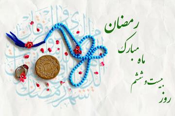 دعای بیست و ششمین روز از ماه مبارک رمضان / اوقات شرعی
