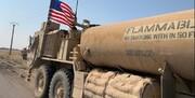 آمریکایی ها همچنان درحال چپاول و دزدی ازسوریه