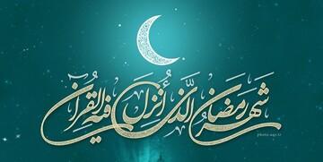 در این ماه فضیلت شب قدر را روزیام کن