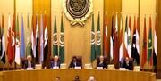 نشست فوق العاده اتحادیه عرب در سطح وزیران خارجه