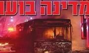 واکنش شدید مقاومت به اسرائیل