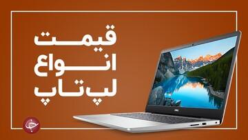 آخرین قیمت انواع لپ تاپ در بازار