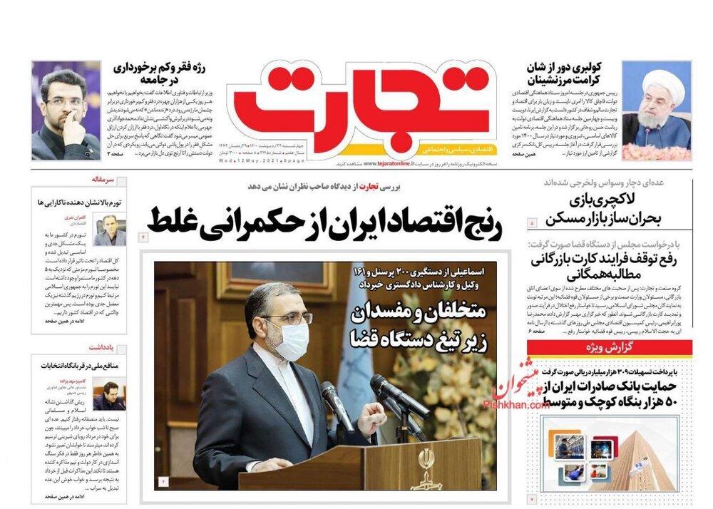 ۲۰۰ میلیون دلار در راه بورس/ تغییر و تحول ساختاری در بانک مرکزی/ وضعیت بحرانی مسکن کمدرآمدها در ایران