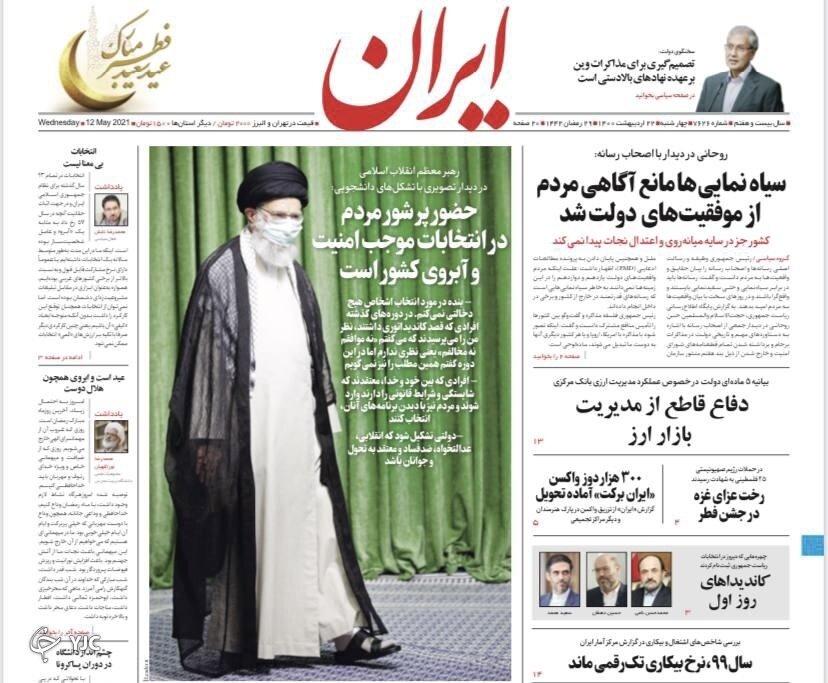 شاخصهای دولت سیزدهم / سپر موشکی غزه بر سر قدس شریف / اولین واکسن ایرانی رسید