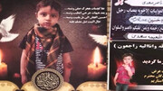 تصادف مرگبار برای کودک 5 ساله اهوازی
