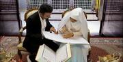 قرائت خطبه عقد بیش از ۲۰ زوج جوان در آستان عبدالعظیم(ع)