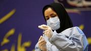 پیرمرد 133 ساله ایرانی واکسن کرونا دریافت کرد