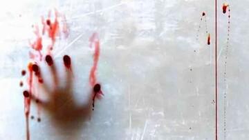 قتل داماد توسط برادر زن + جزئیات