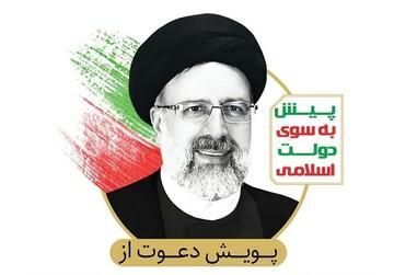 حمایت جریان گام دوم انقلاب از کاندیداتوری آیتالله رئیسی