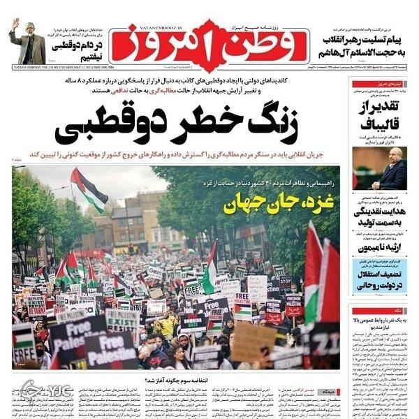 آرایش انتخابات با چهار احتمال / ورود ۱۲ میلیون ایرانی به بازار رمزارز / غزه جان جهان