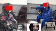 آخرین اعترافات پدر بابک خرمدین درمورد قتل دختر و دامادشان  + عکس
