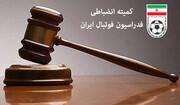 تذکر جدی کمیته انضباطی به مدیران سرخابیها و سپاهان