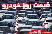 آخرین قیمت خودرو امروز ۶ مرداد ۱۴۰۰ + جدول