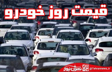 آخرین قیمت خودرو امروز ۲۵ مهر ۱۴۰۰ + جدول