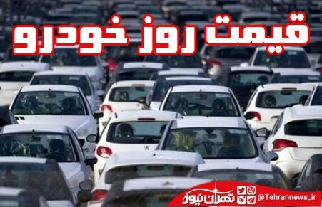 آخرین قیمت خودرو امروز ۱۸ مرداد ۱۴۰۰ + جدول