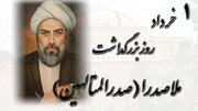 روز بزرگداشت ملاصدرا / گذری بر زندگی دانشمند بزرگ ایرانی