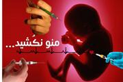 سقط جنین ؛ سوگوارهای بر مِهر مادری