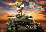 ۴ خرداد، روز دزفول، روز مقاومت و پایداری
