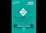 انتشار برنامه «انعکاس» پیرامون رهبر معظم انقلاب اسلامی