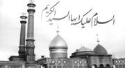 ویژه وفات حضرت عبدالعظیم (ع)