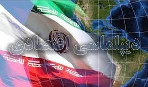 جای خالی دیپلماسی اقتصادی ایران در مبادلات جهانی