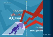 کتاب «مدیریت بحران مردمپایه» به زیور طبع آراسته شد