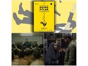 ایران در جشنواره فیلم های پلیسی فرانسه خوش درخشید