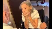 عاشقانه های دو سالمند پس از 60 سال فراق / فیلم اشک دربیار لحظه وصال