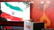 معرفی برگزیدگان سیوهشتمین جشنواره جهانی فیلم فجر