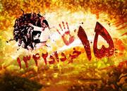 شاهدان عینی از قیام ۱۵ خرداد چه میگویند؟