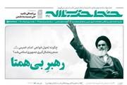 هفتهنامه خط حزبالله با عنوان «رهبر بیهمتا» منتشر شد