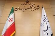 نامزدهای انتخابات مجلس شورای اسلامی و خبرگان رهبری نسبت به ثبت مشخصات نمایندگان خود در شعب اخذ رأی اقدام کنند