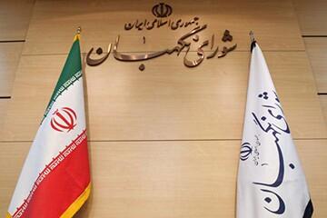درخواست علی لاریجانی و پاسخ شورای نگهبان