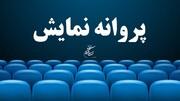 """تهیه کننده """"ملک سلیمان"""" با فیلمی جدید به سینما برگشت"""