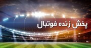 فهرست پخش بازی های مهم فوتبال در ۲۲ خرداد