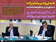 همتی و مهرعلیزاده دستاوردی در مناظرهها نداشتند/ عملکرد دولت دامن کاندیداهای اصلاحطلب را گرفت