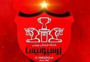 بیانیه جدید باشگاه پرسپولیس در واکنش به یک شایعه