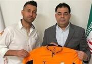 بازیکن مغضوب شمسایی نارنجیپوش شد