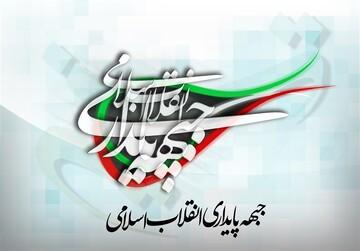 اعلام فهرست انتخاباتی جبهه پایداری برای انتخابات ۱۴۰۰