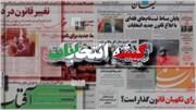 درخواست رهبران ارامنه برای حضور مردم در پای صندوق رای