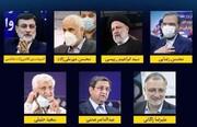 جدول پخش برنامههای تبلیغاتی نامزدهای انتخابات در ۲۵ خرداد