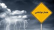 هشدار هواشناسی / توفان در راه است!