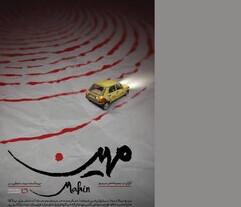 """مستند """"اولین زن قاتل زنجیرهای ایران"""" ؛ رکورددار تماشای آنلاین مستند"""