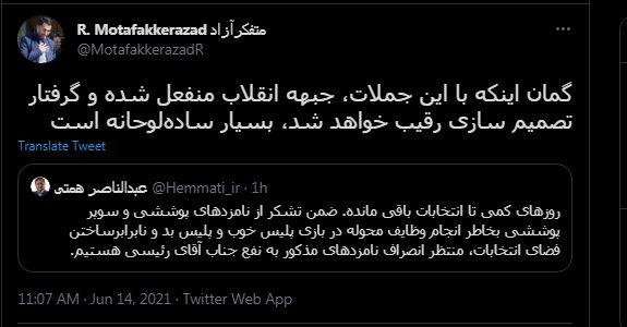 واکنش رئیس ستاد زاکانی به توییت همتی