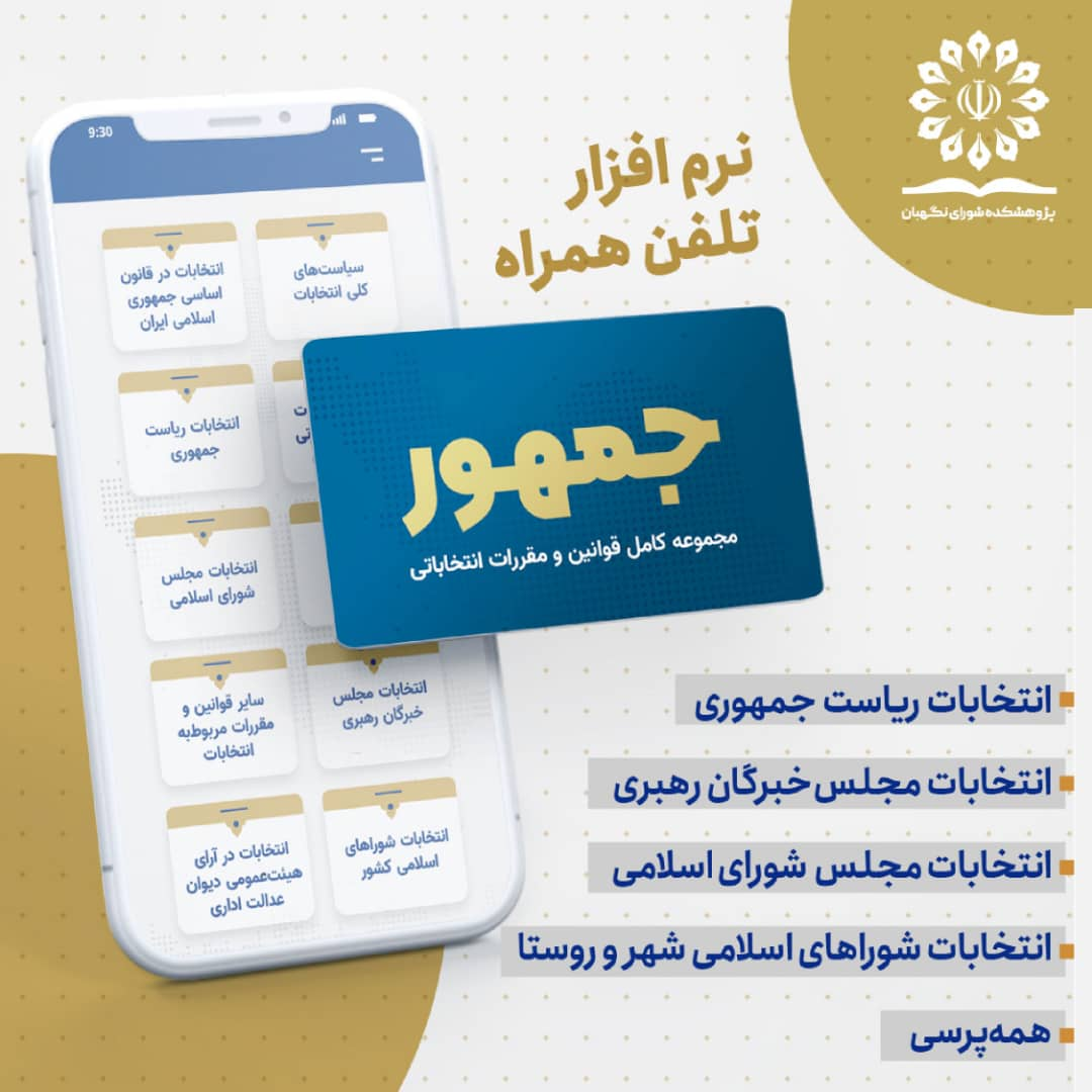 مجموعه کامل قوانین و مقررات انتخابات در اپلیکیشن «جمهور»