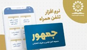مجموعه کامل قوانین و مقررات انتخابات در نرمافزار «جمهور»