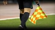 اعلام تیم داوری سوپرجام فوتبال